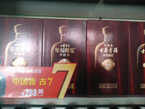 古井贡酒古7