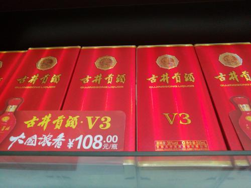 古井贡酒v3