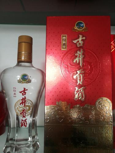 古井贡酒经典