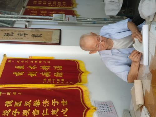 王启元中诊所