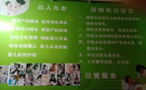 安欣家政招聘培训保姆、月嫂、护工