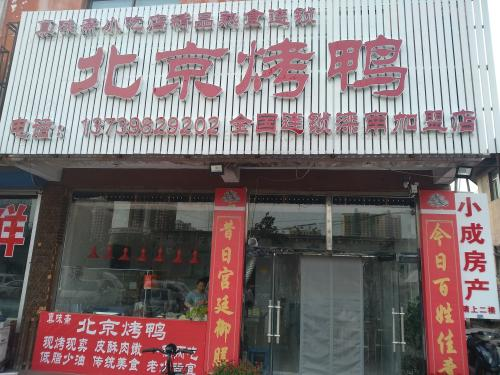 北京烤鸭滦南分店