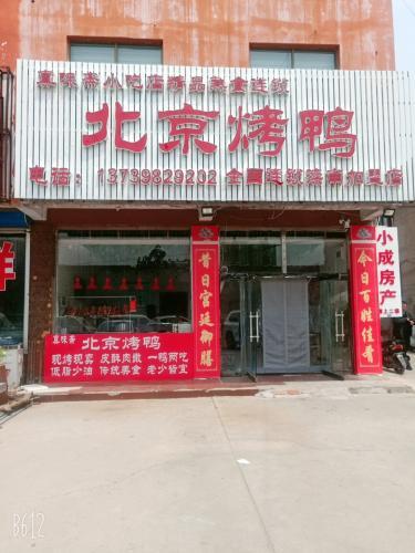 真味斋北京烤鸭