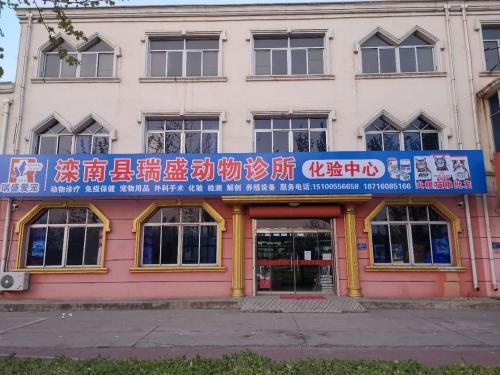 滦南县瑞盛动物诊所