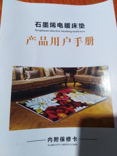 石嚜烯电暖床垫