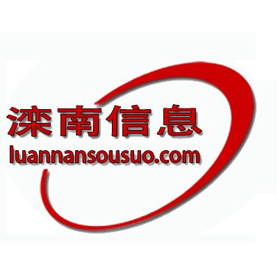 滦南信息平台-滦南综合信息搜索发布平台