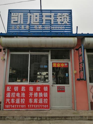 滦南县开锁,修锁,换锁,汽车遥控
