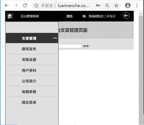 滦南信息平台系统升级通知