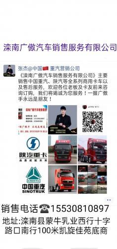 中国重汽汽车销售服务