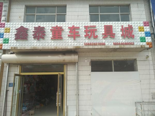 滦南鑫泰童车玩具商城