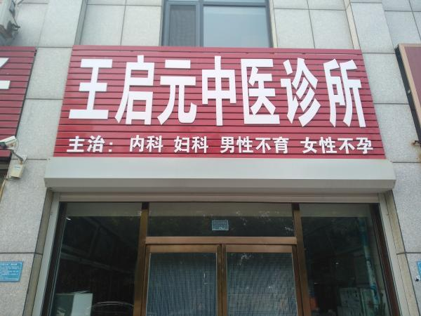 滦南王启元中医诊所