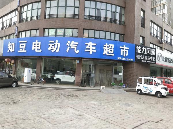 滦南知豆电动车超市