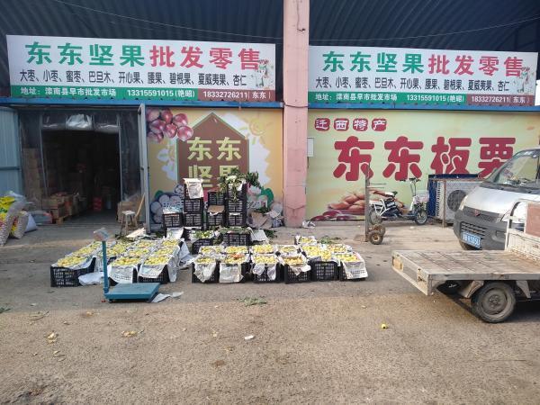 滦南东东水果批发零售