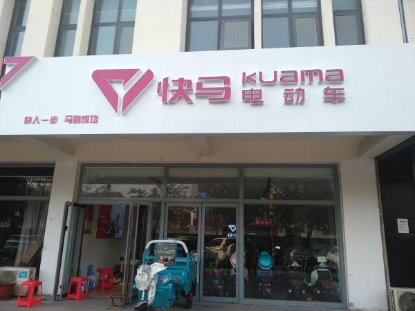 滦南快马电动车专卖店